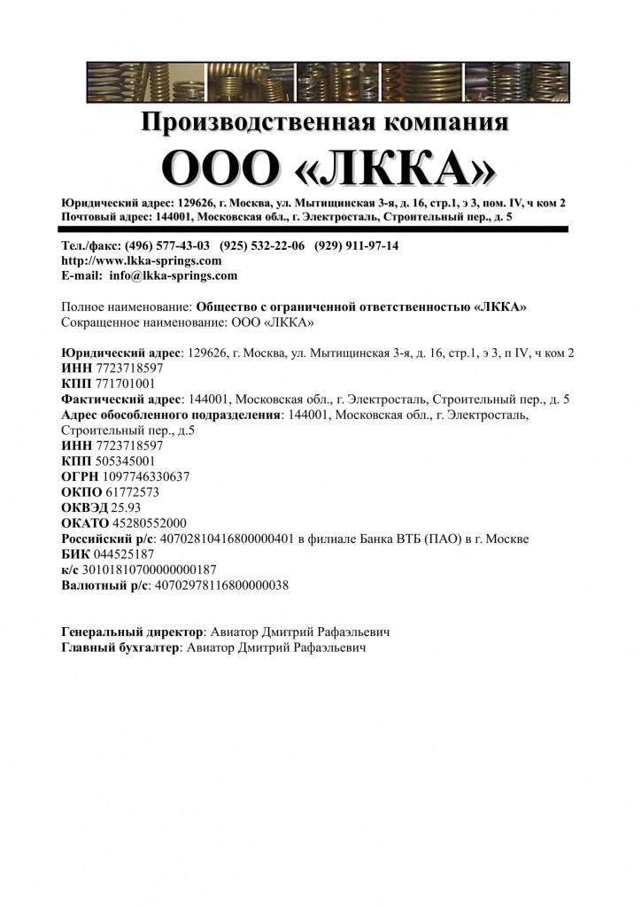 _Реквизиты ЛККА